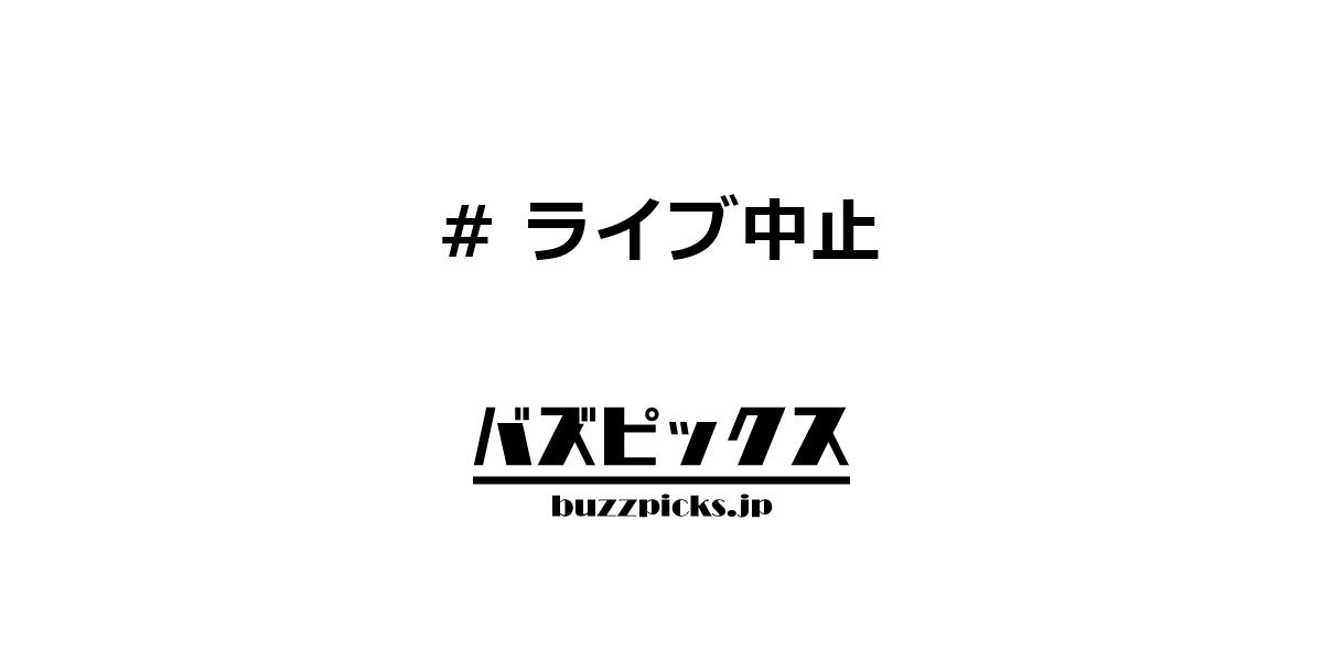 ライブ中止