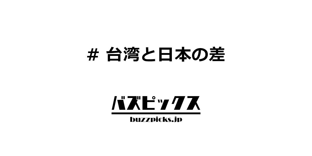 台湾と日本の差