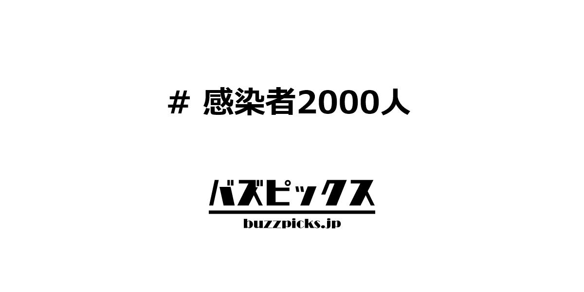 感染者2000人