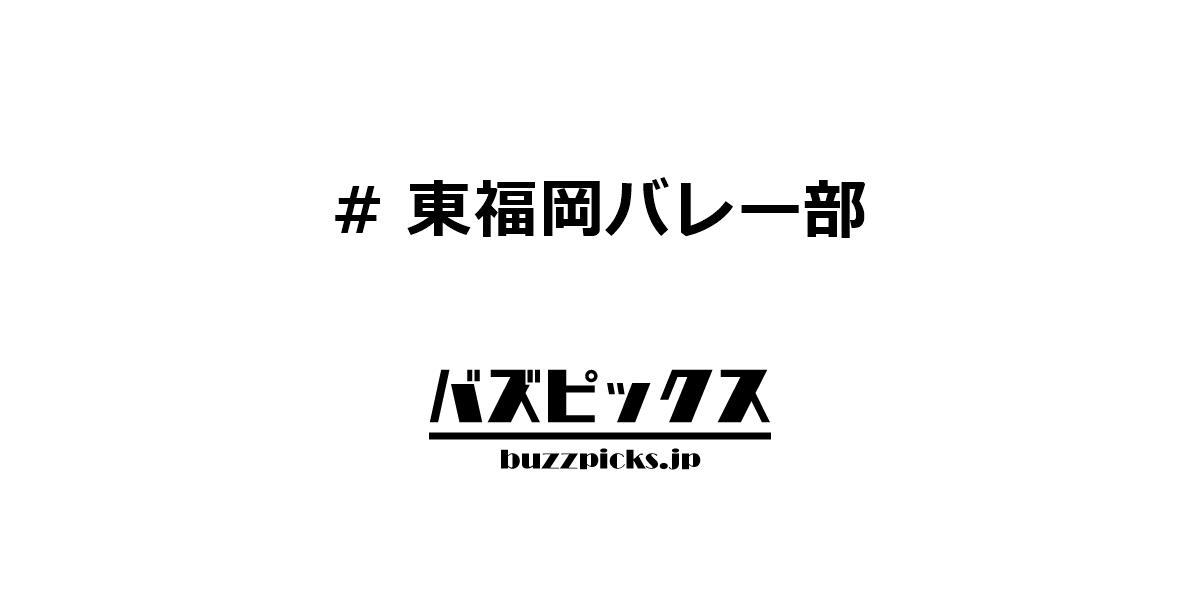 東福岡バレー部