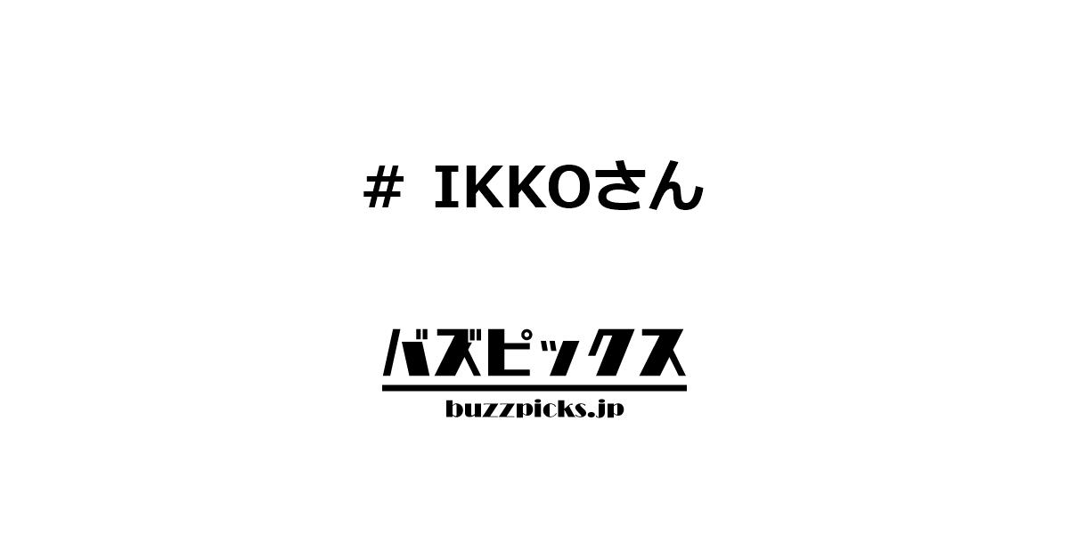 Ikkoさん