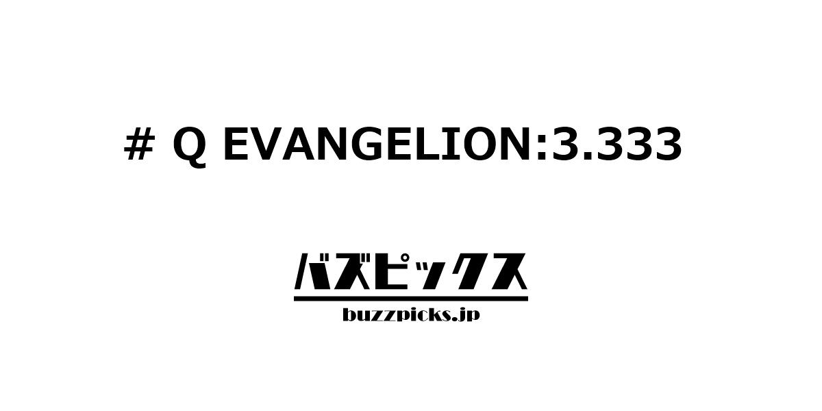 Qevangelion:3