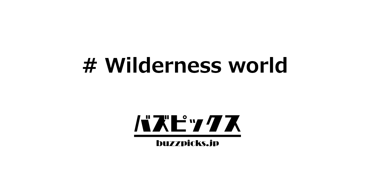 Wildernessworld