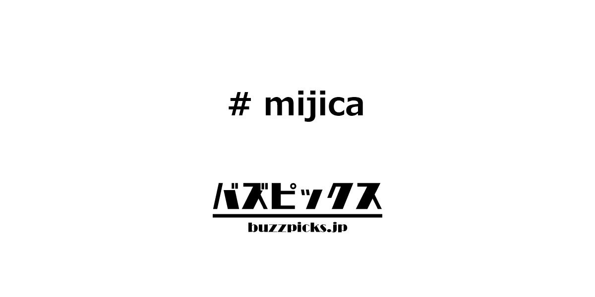 Mijica