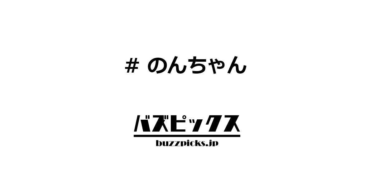 のんちゃん