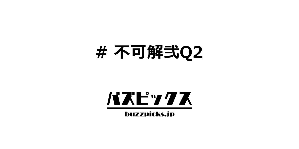 不可解弐q2
