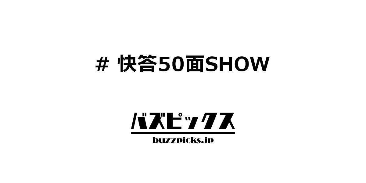 快答50面show