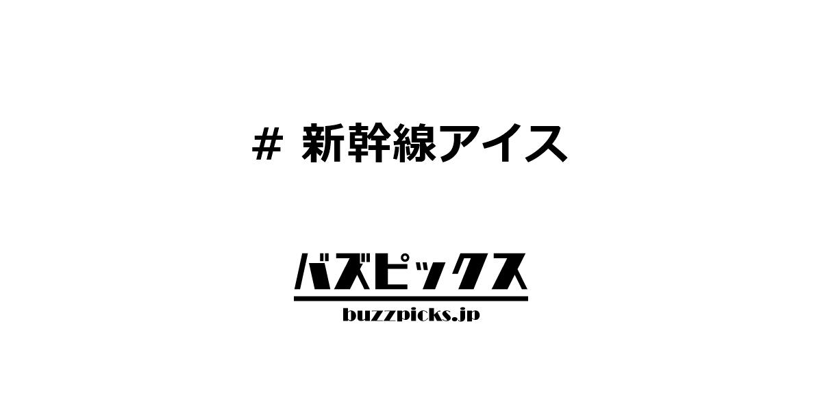 新幹線アイス