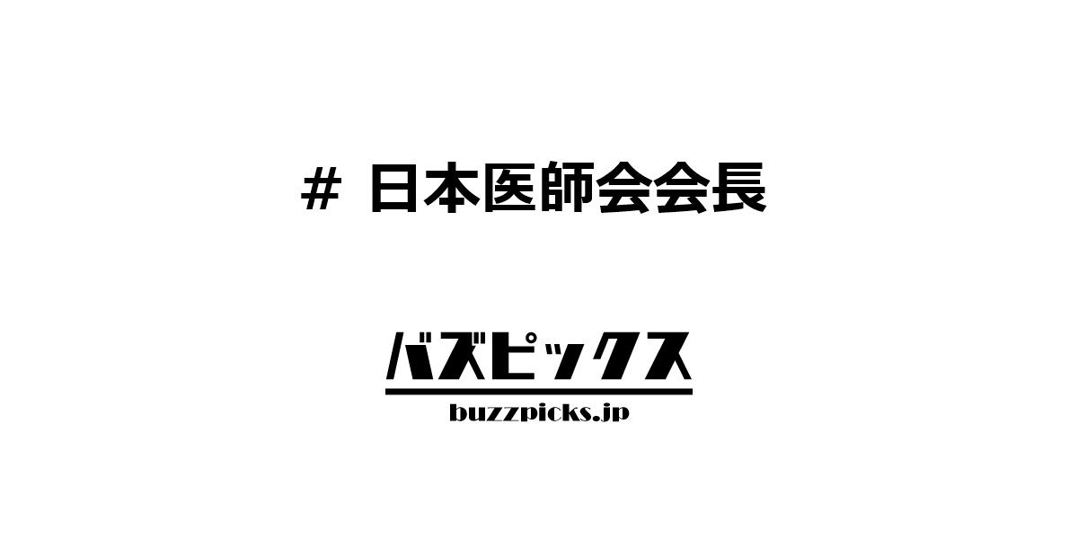日本医師会会長