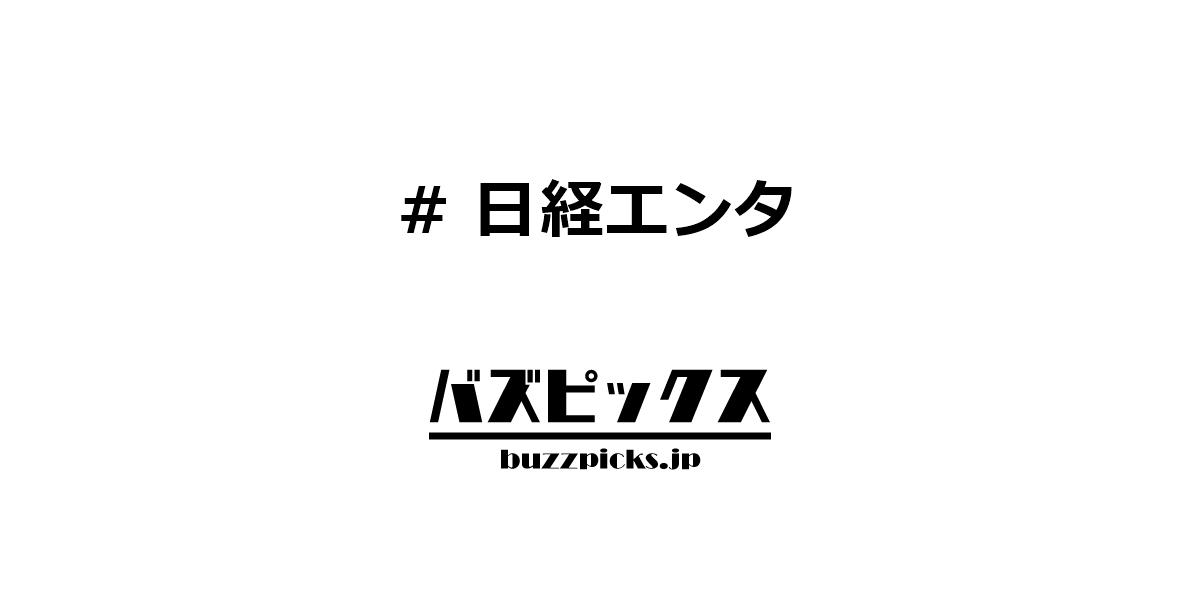 日経エンタ