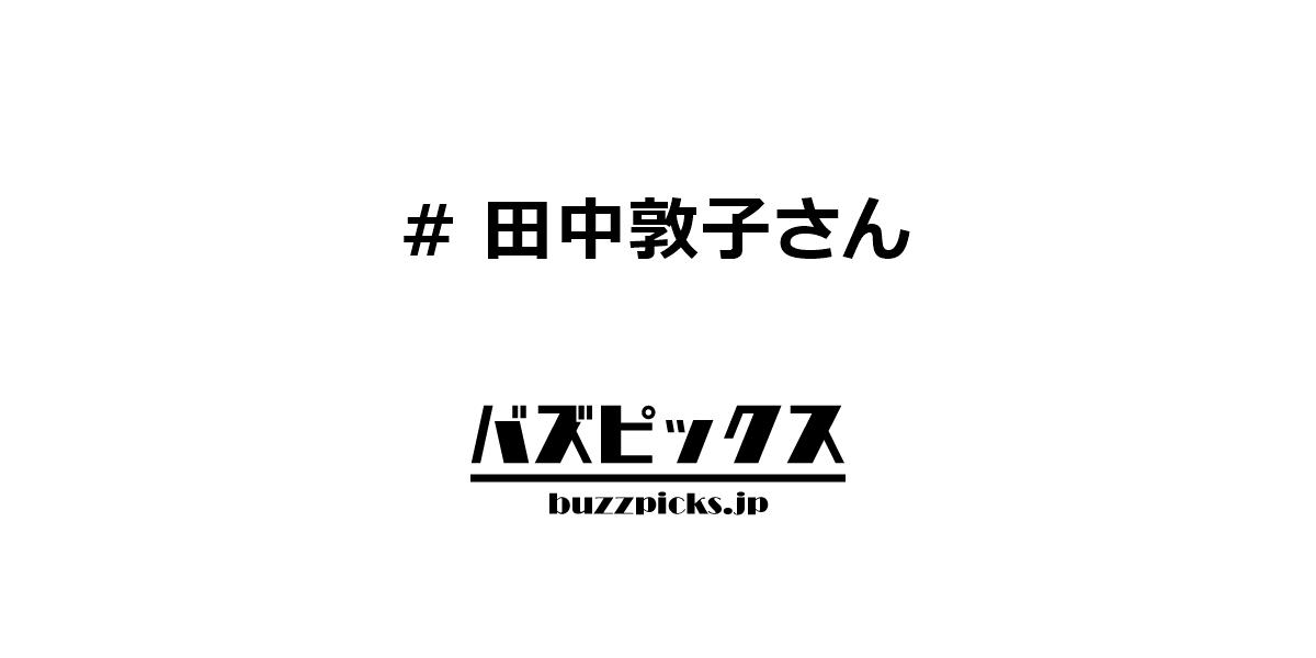 田中敦子さん