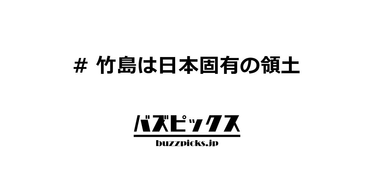 竹島は日本固有の領土