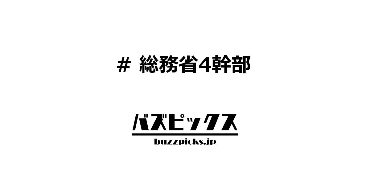 総務省4幹部