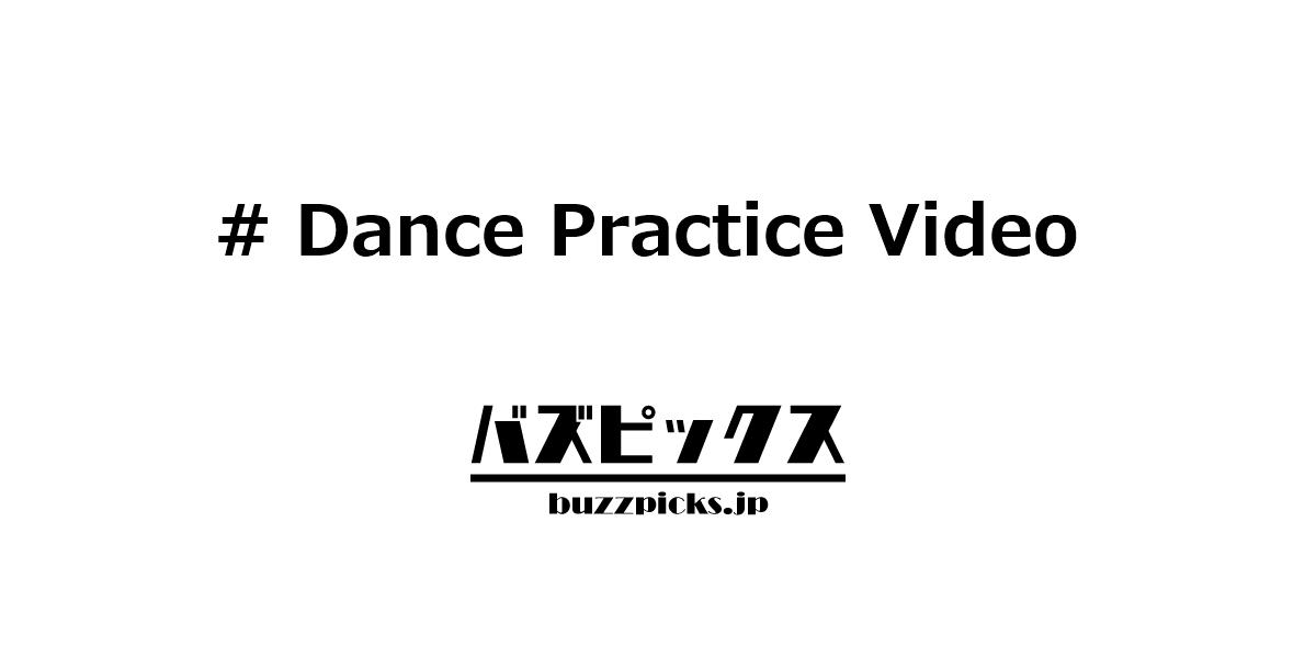 Dancepracticevideo