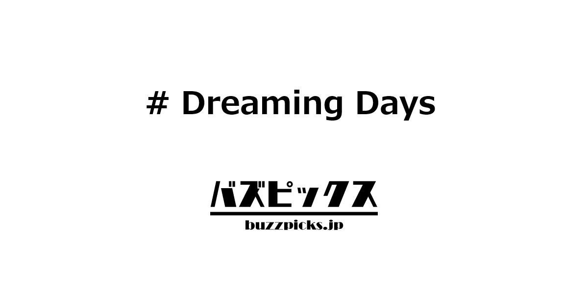 Dreamingdays