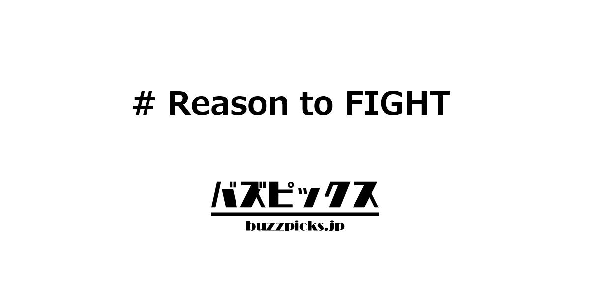 Reasontofight