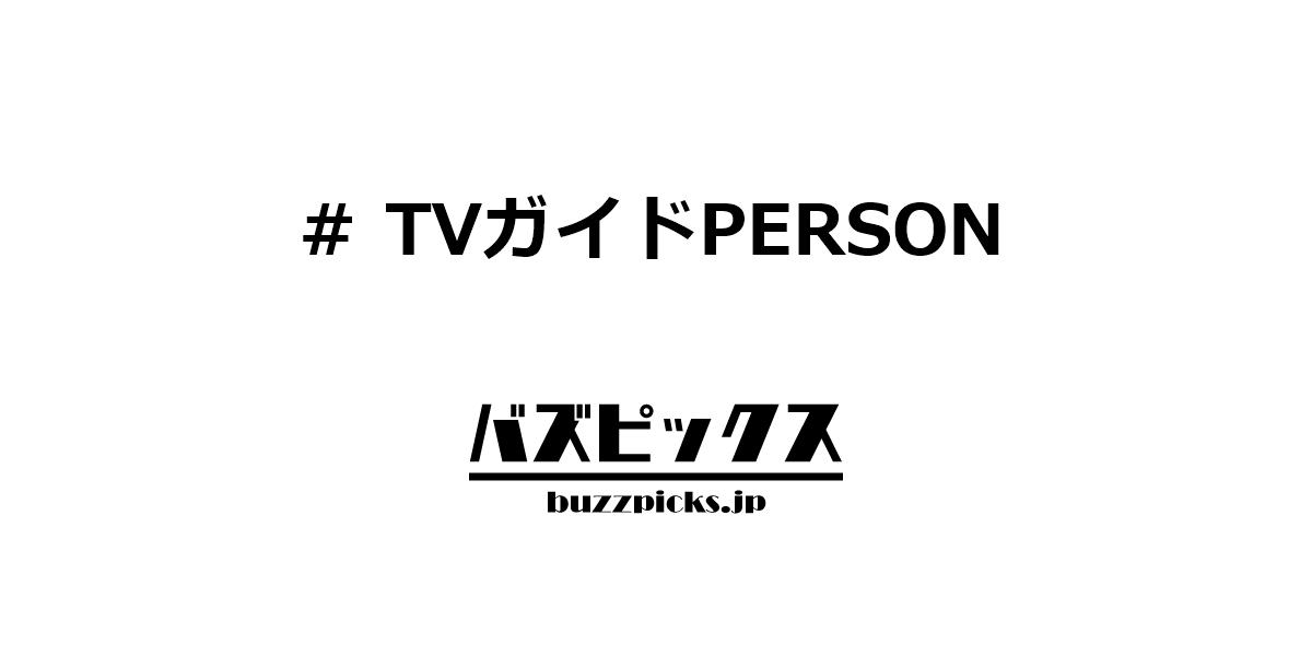 Tvガイドperson