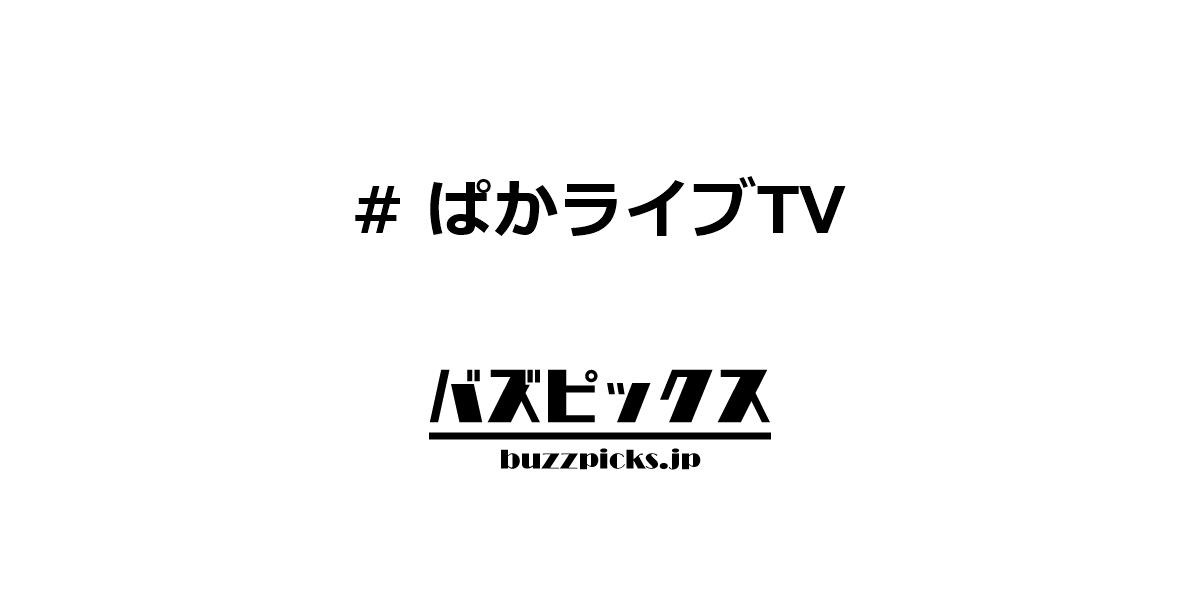 ぱかライブtv