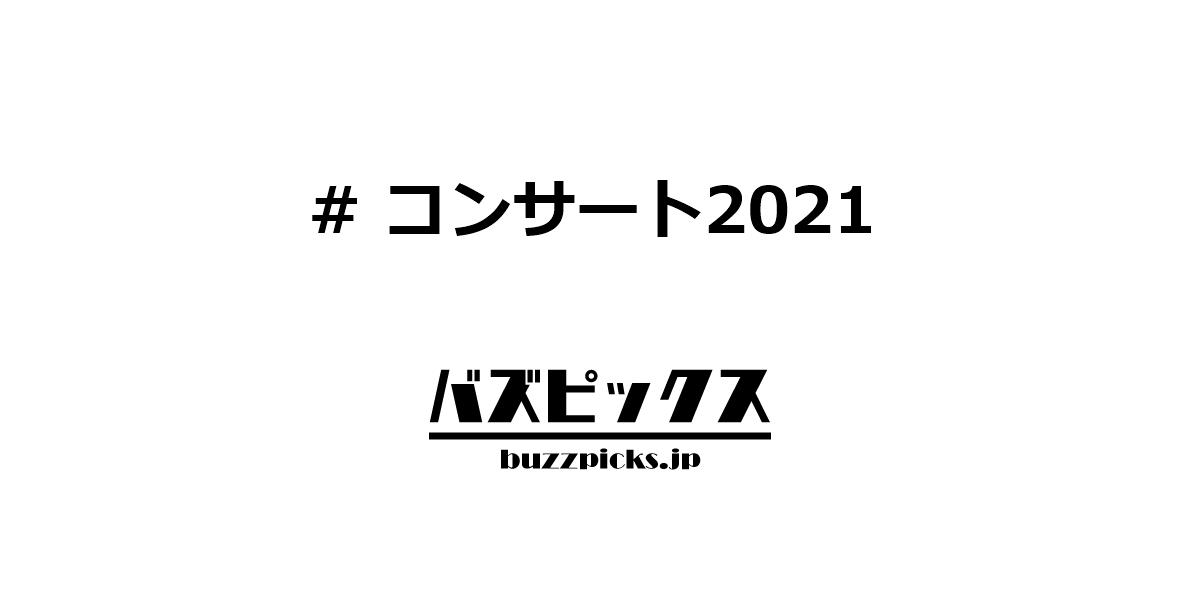コンサート2021