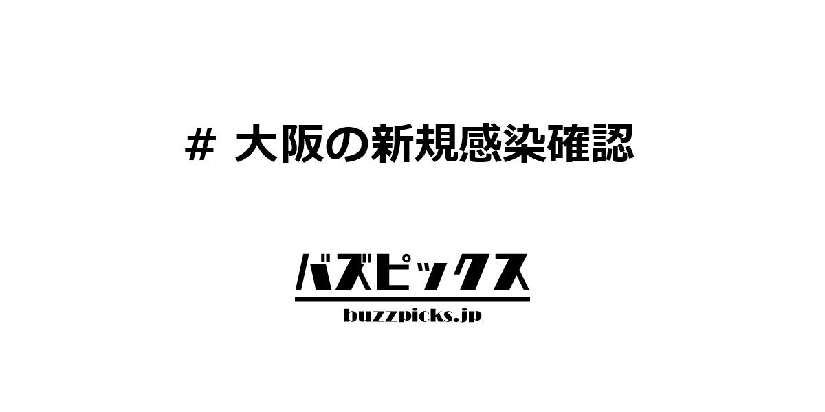 大阪の新規感染確認