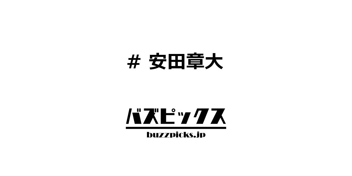安田 章 大 アイライロ