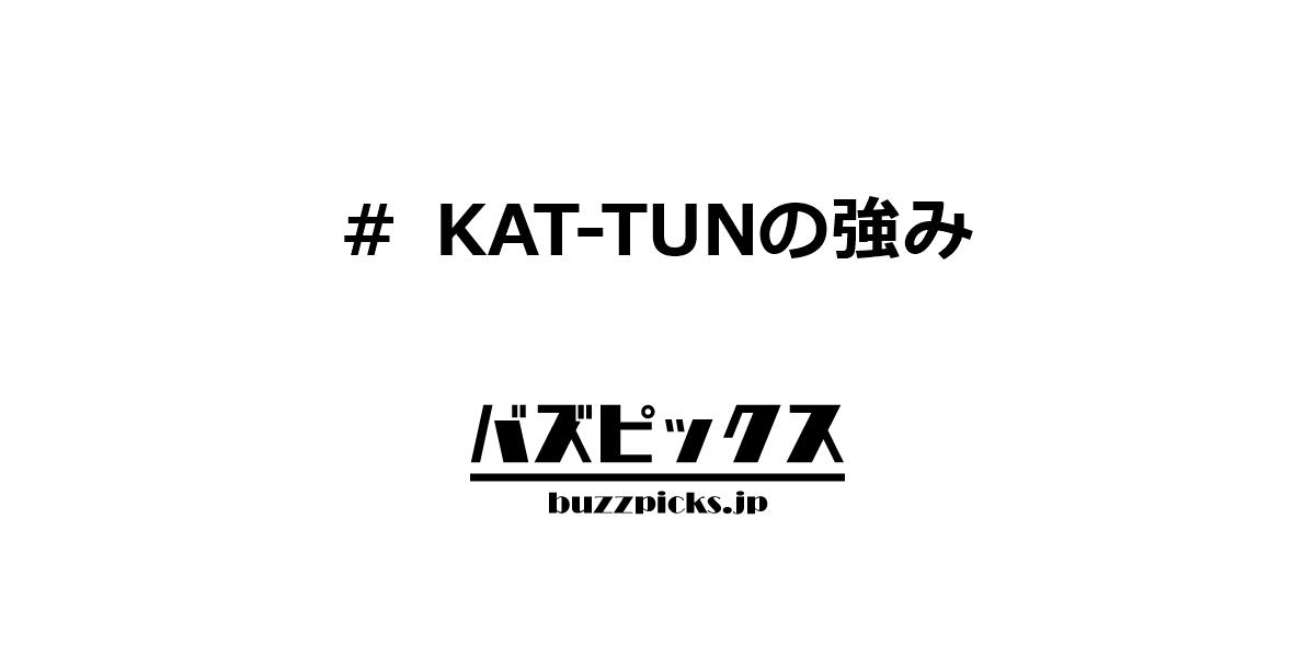 Kat Tunの強み