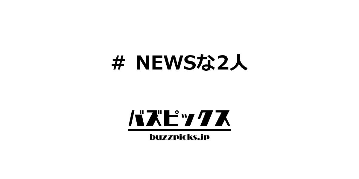 Newsな2人