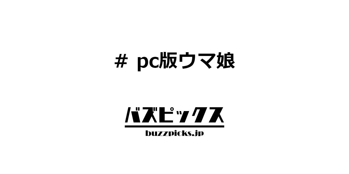 Pc版ウマ娘