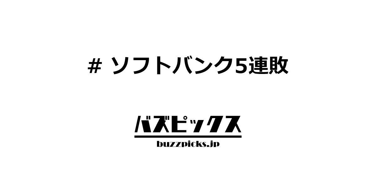 ソフトバンク5連敗