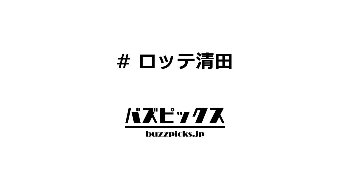 ロッテ清田