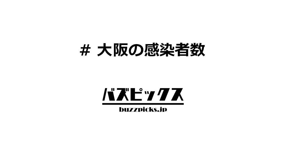 大阪の感染者数