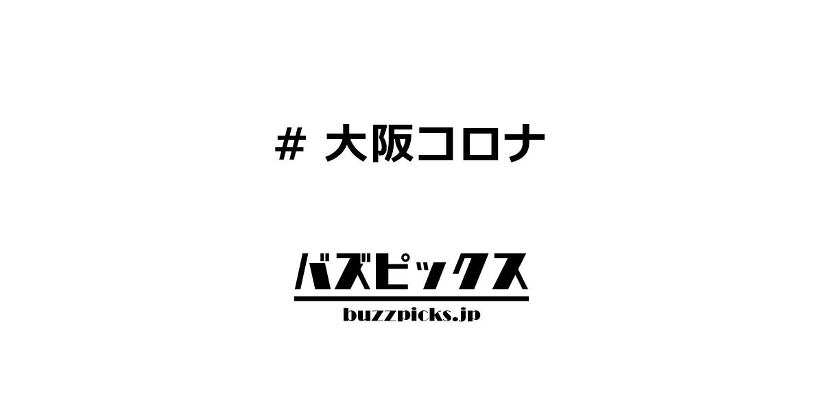 大阪コロナ