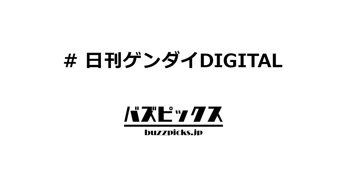 日刊ゲンダイdigital
