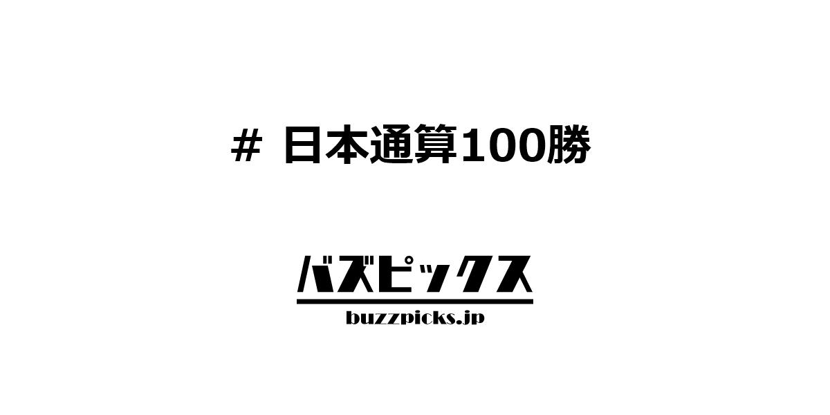 日本通算100勝