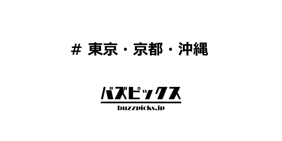 東京・京都・沖縄