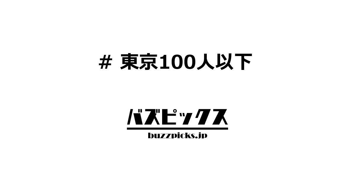 東京100人以下