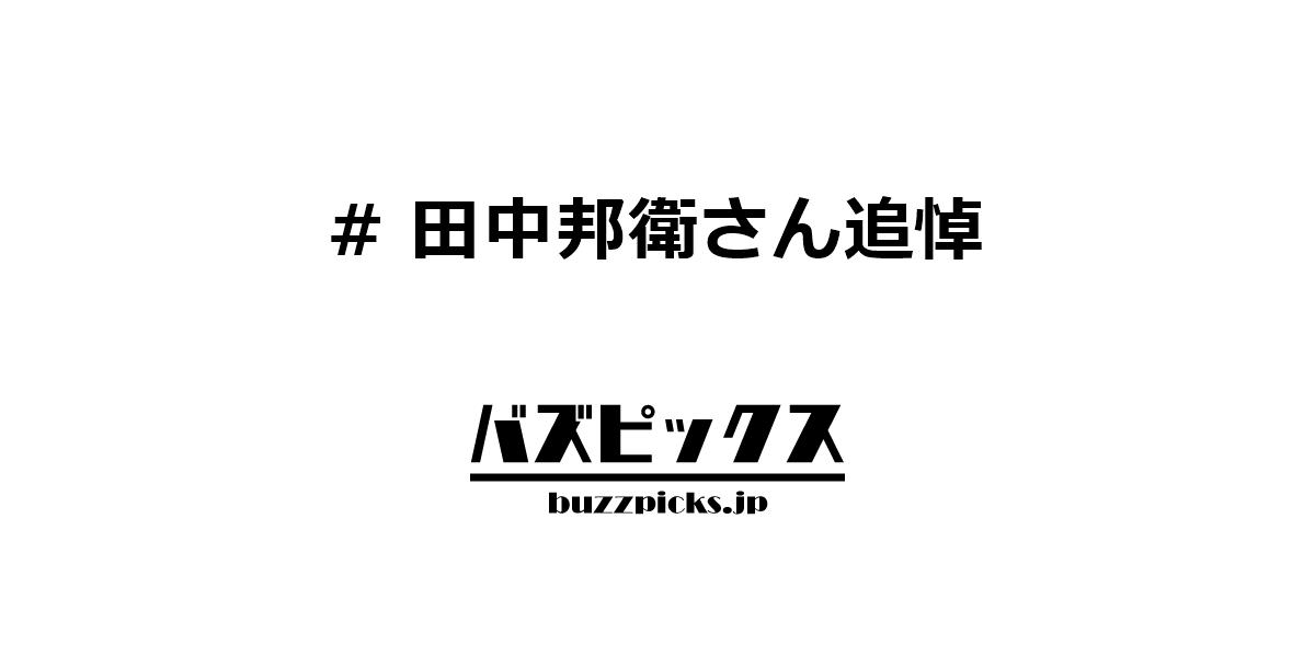 田中邦衛さん追悼