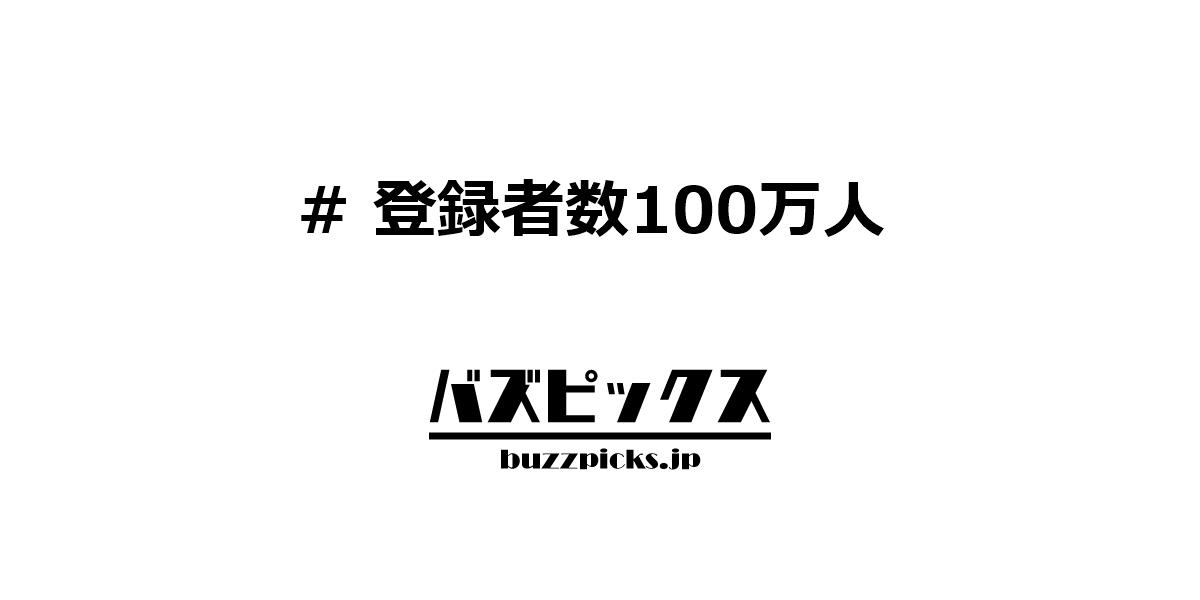 登録者数100万人