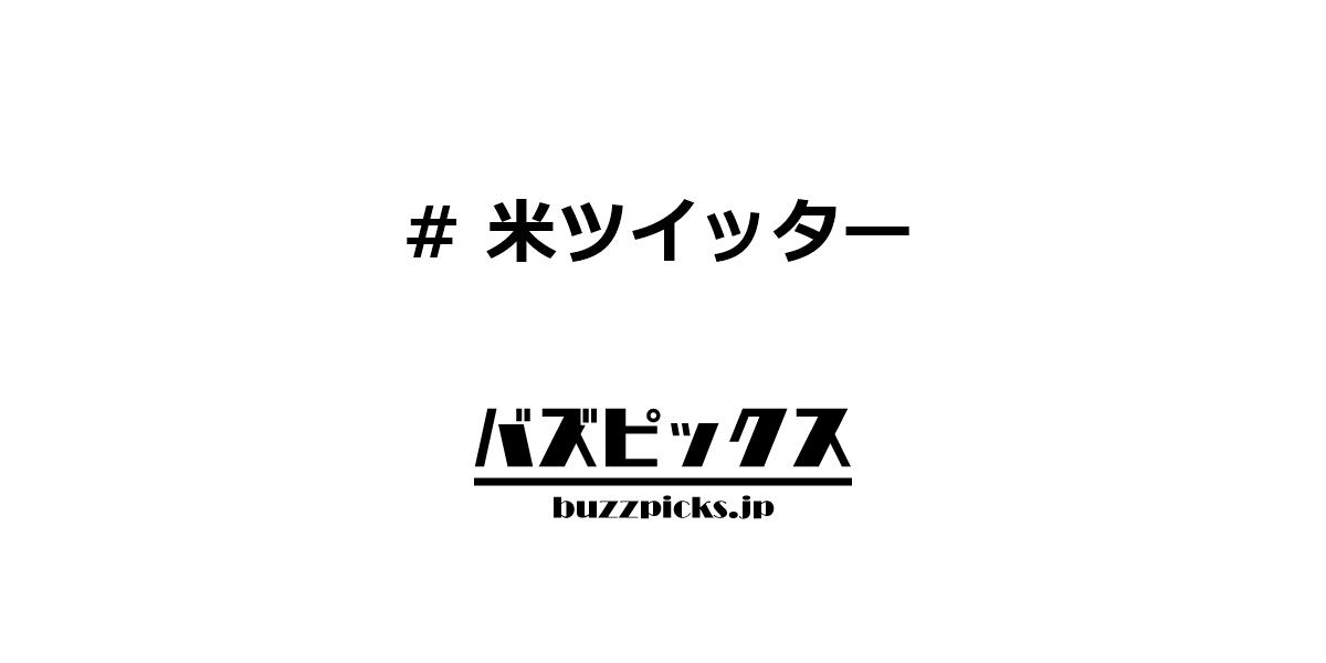 米ツイッター