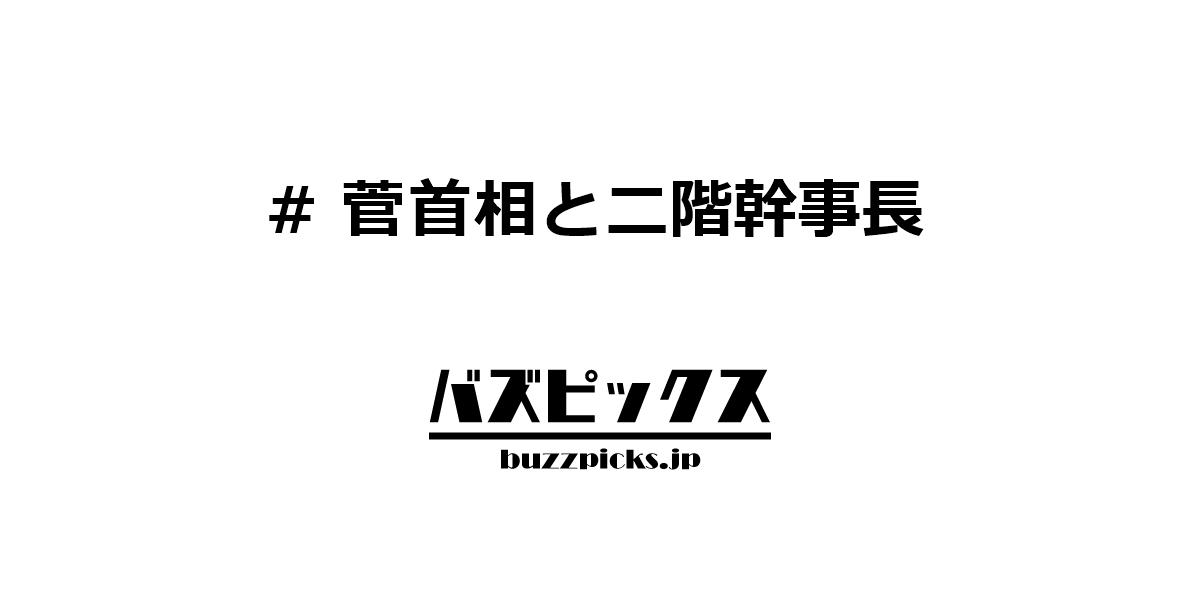 菅首相と二階幹事長
