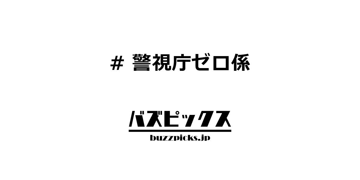 警視庁ゼロ係