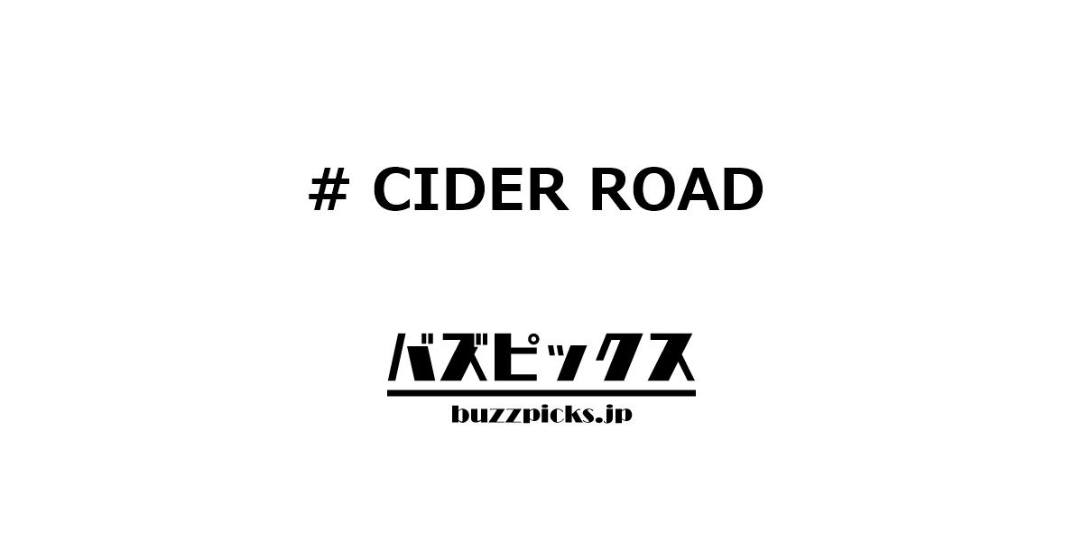 Ciderroad