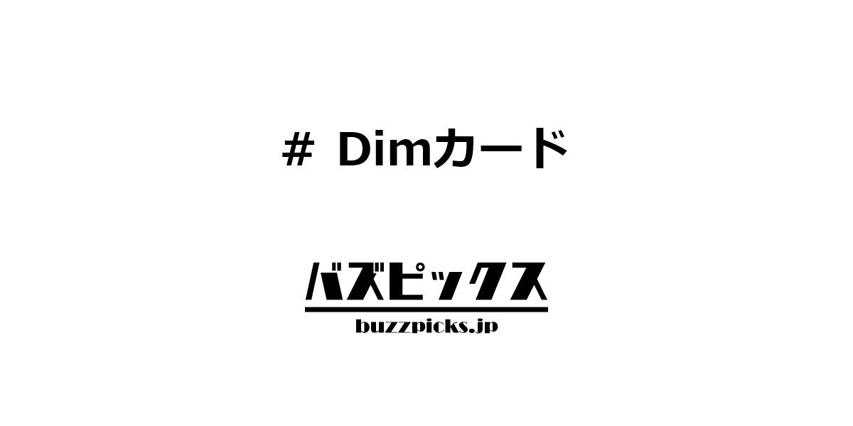 Dimカード