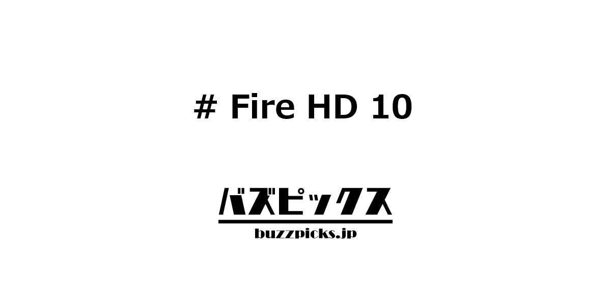 Firehd10