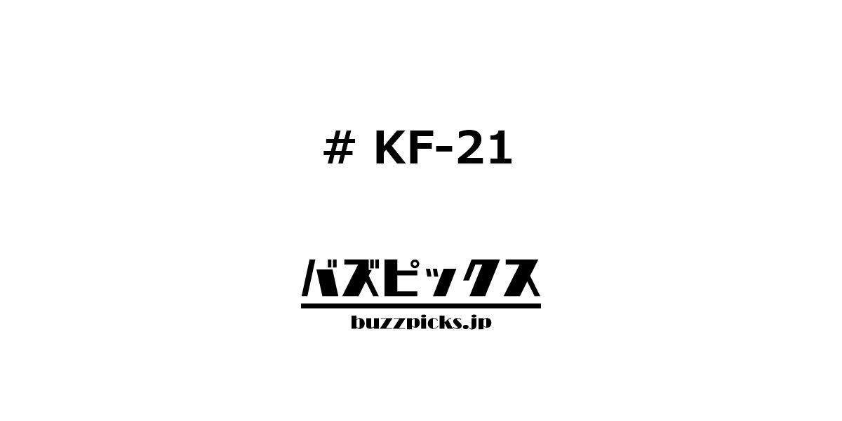 Kf 21