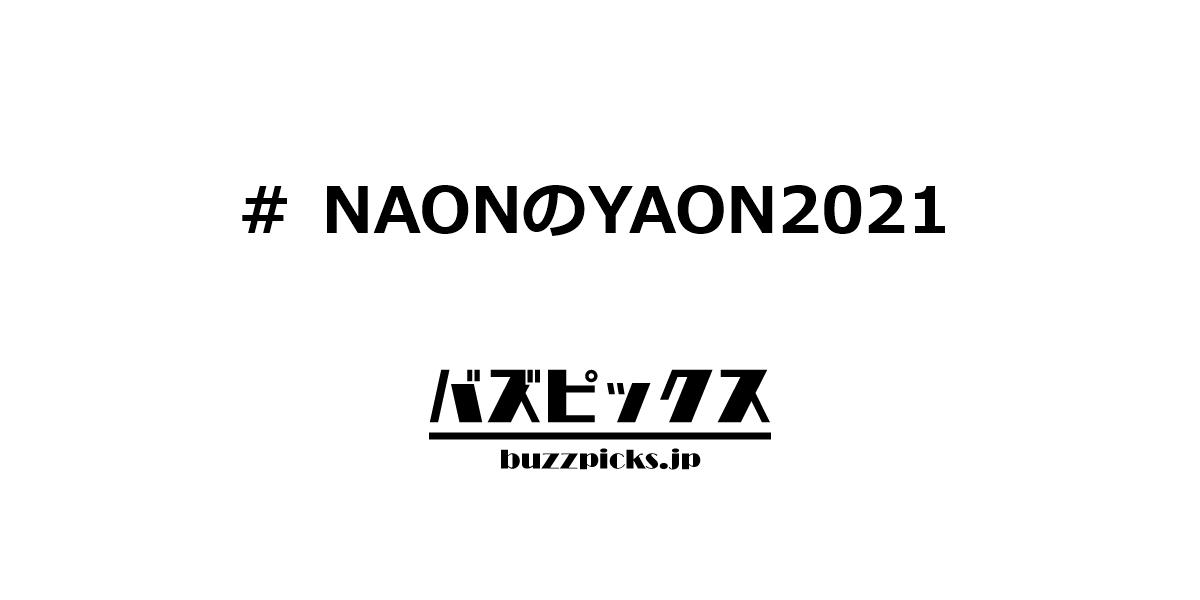 Naonのyaon2021