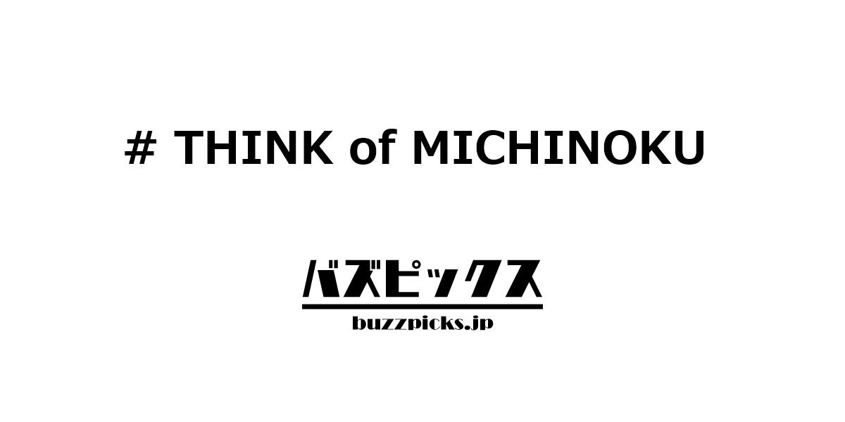 Thinkofmichinoku