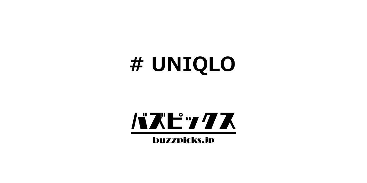 Uniqlo