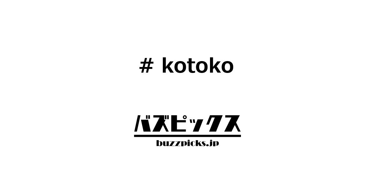 Kotoko