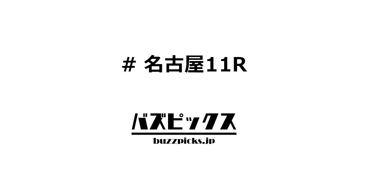 名古屋11r